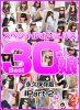 素人むすめ Best30 Part 2